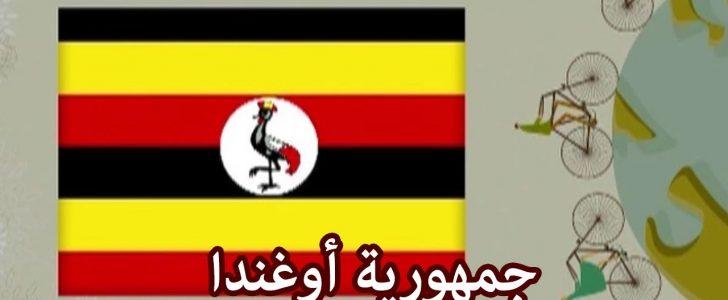 معلومات عن جمهورية أوغندا