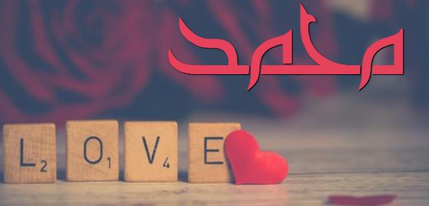 معنى اسم محمد وخاتم الانبياء