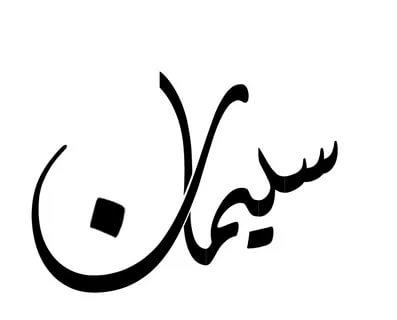 معنى اسم سليمان