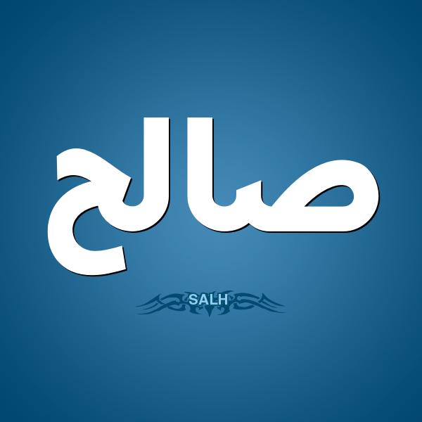 معنى اسم صالح