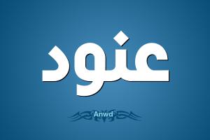 معنى اسم عنود المستوحى من القرآن الكريم