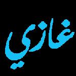 معنى اسم غازي في اللغة العربية