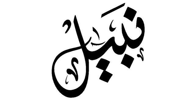 معنى اسم نبيل