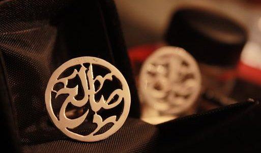 معنى اسم صالح في القرآن الكريم