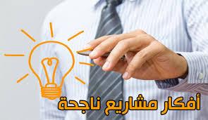 9افكار مشاريع مدرسية بسيطة ومربحة