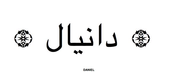معنى اسم دانيال ومدى مشروعية التسمية بهذا الاسم