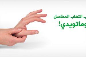 آلام المفاصل والتهابات المفاصل عند الاطفال | أعراض المرض وأسباب وتشخيص وعلاج