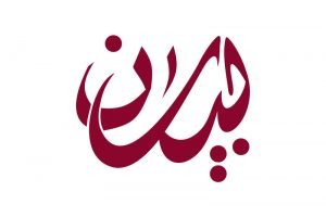 معنى اسم بيان في اللغة العربية