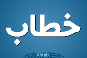 معنى اسم خطاب في القرآن الكريم