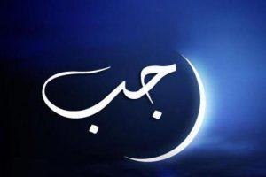 معنى اسم رجب في اللغة العربية