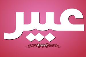 معنى اسم عبير في اللغة العربية