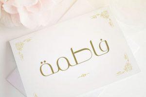 معنى اسم فاطمة في القرآن الكريم