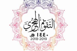 التقويم الهجري 1440 خالد الرفاعي pdf والميلادي 2019 | تقويم 1440 هجري اليوم