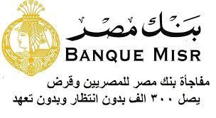 القرض الشخصي من بنك مصر