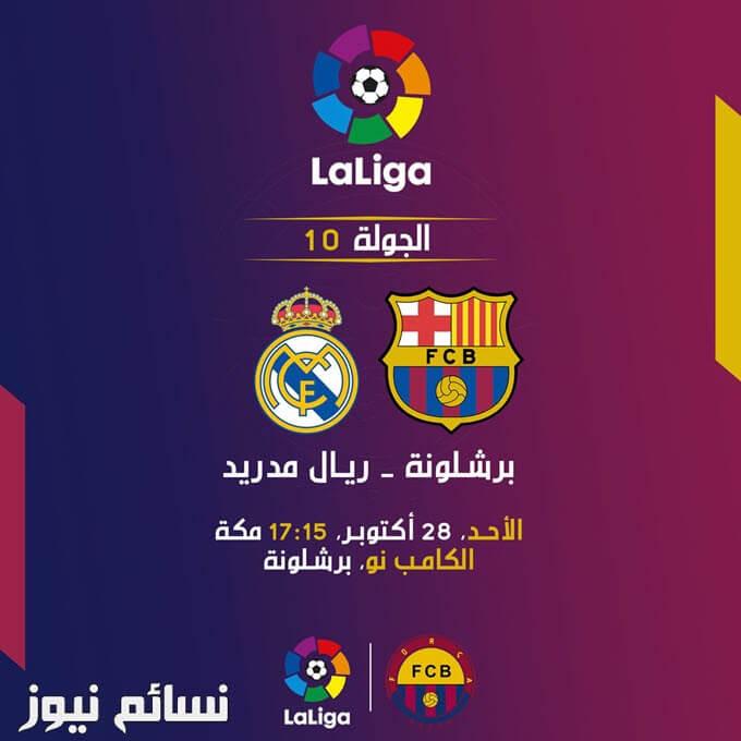 برشلونة وريال مدريد اليوم