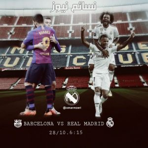 موعد مباراة برشلونة وريال مدريد اليوم الاحد 28-10-2018 في كلاسيكو الدوري الاسباني على ملعب الكامب نو