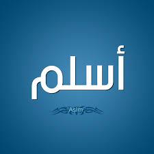 معنى اسم أسلم