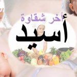 معنى اسم أسيد في اللغة العربية