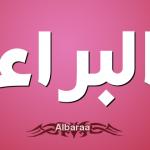 معنى اسم البراء في اللغة العربية
