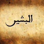معنى اسم البشير في اللغة العربية