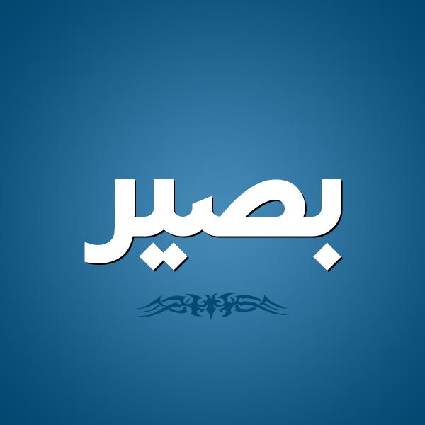 معنى اسم بصير