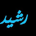 معنى اسم رشيد في اللغة العربية