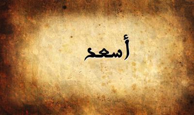 معنى اسم أسعد  صفات حامل الاسم وحكم تسميته