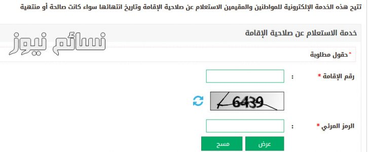 استعلام عن صلاحية اقامة السعودية   رابط صفحة الاستعلام عن تاريخ صلاحية الاقامة وموعد انتهائها للمقيمين عبر موقع وزارة الداخلية
