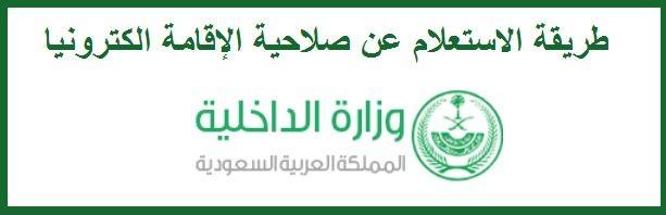 الاستعلام عن صلاحية الإقامة في السعودية