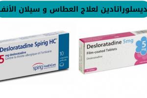 ديسلوراتادين لعلاج الالتهاب الأرجي بالأنف