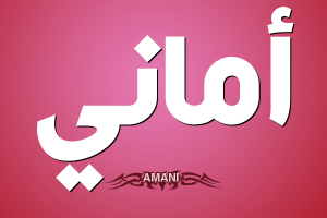 معنى اسم أماني في القرآن الكريم والسمات المميزة لصاحبة الاسم