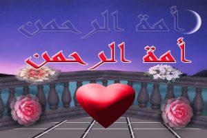 معنى أسم أمة الرحمن
