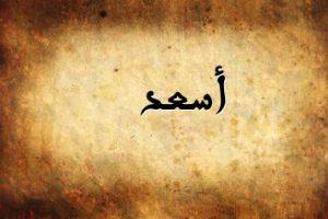 معنى اسم أسعد| صفات حامل الاسم وحكم تسميته