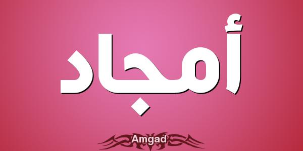 معنى اسم أمجاد وحكم التسمية به