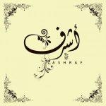 معنى اسم اشرف وصفات حامل الاسم ومشاهير