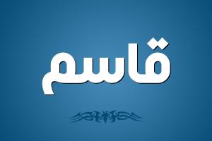 معنى اسم قاسم في اللغة العربية والمعاجم الخاصة بها