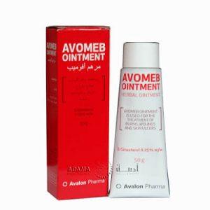 مرهم أفوميب Avomeb لعلاج الحروق والتقرحات