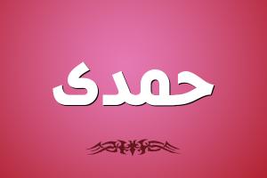 معنى اسم حمدي في الاسلام وأثره في علم النفس