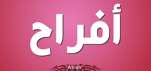 معنى اسم أفراح وصفات حاملة الاسم وحكم التسمية في الدين الاسلامي