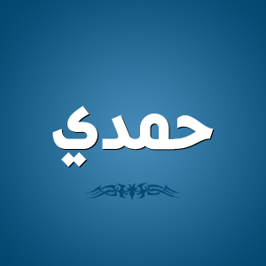 معنى أسم حمدي