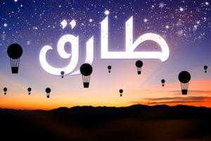 معنى اسم طارق في الدين الاسلامي وفي علم النفس