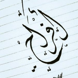 معنى اسم أفراح