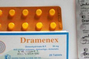 درامينكس Dramenex مضاد للدوار والقئ
