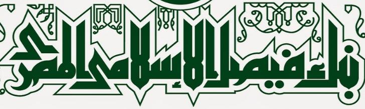 ما ينبغي أن تعرفه عن حسابات بنك فيصل الإسلامي