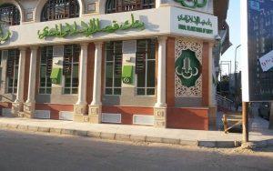 بنك فيصل الإسلامي