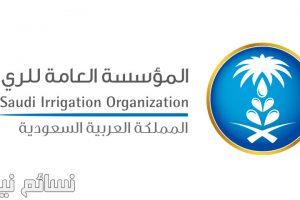 وظائف المؤسسة العامة للري 1440 تخصصات إدارية وتقنية في الاحساء