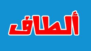 معنى اسم ألطاف في المعجم