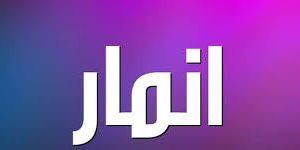 معنى اسم انمار وحكم تسميته في الإسلام