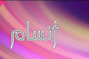 معنى اسم أنسام وحكم التسمية بهذا الاسم