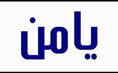 معنى اسم يامن وحكمه في الشريعة